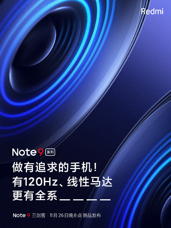 Redmi Note9系列有120Hz屏幕