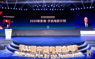 华为携手中国电影金鸡奖:开启新影像手机电影计划