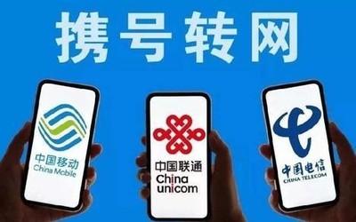 北京市消协:70.39%用户表示携号转网遇到了困难