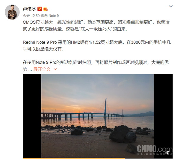 """卢伟冰称赞Redmi Note9 Pro""""定时拍照"""" 还附上了教程"""