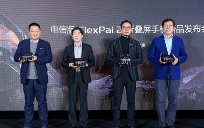 电信版FlexPai 2发布 携手中国电信建设创新实验室