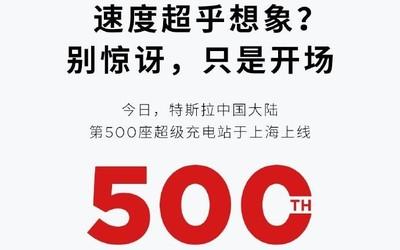 全面覆盖 中国大陆第500座特斯拉超级充电站上线上海!