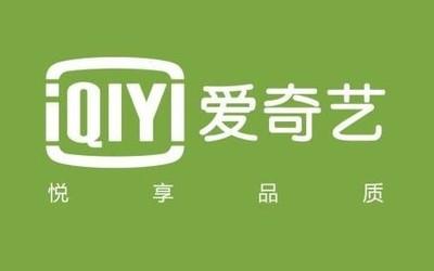"""""""共享会员""""公司侵权被告!爱奇艺公司起诉获赔300万"""