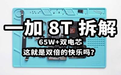 一加 8T 拆解:65W+双电芯,这就是双倍的快乐吗?