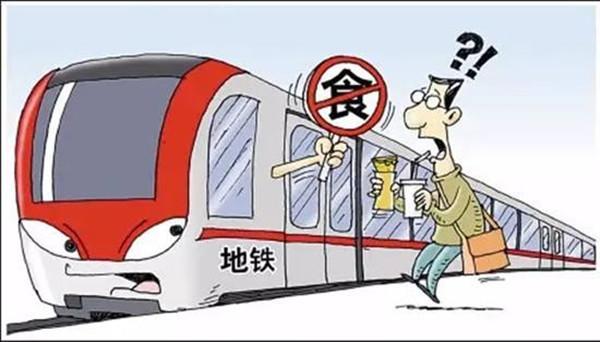 地铁上禁止饮食(图源网)
