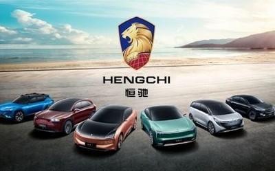 许家印:恒驰计划2025年产销100万 2035年产销500万