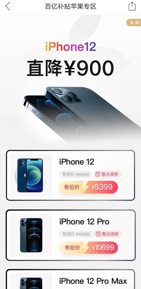 iPhone 12再度击穿全网最低价的背面 暗藏着消费习气的变迁