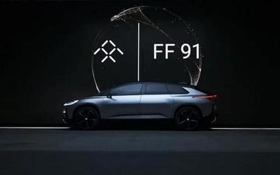 法拉第未来FF 91预量产车下线 最大马力高达1050匹