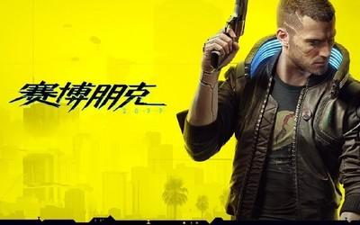 《赛博朋克2077》首发当日火爆 全球预购量破800万