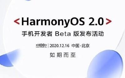 鸿蒙OS 2.0手机开发者Beta版官宣 12月16日于北京发布