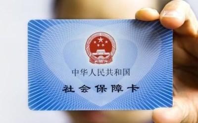 看病只需带手机!北京明年1月1日将启用医保电子凭证