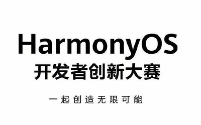 HarmonyOS开发者创新大赛启动 第一名150万奖金激励