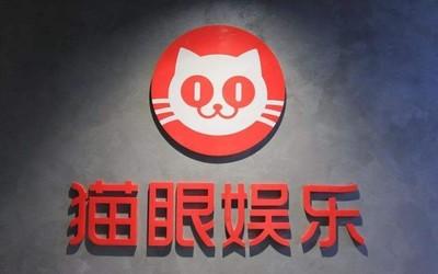 猫眼娱乐公告:同意将音乐作品版权授予腾讯音乐科技