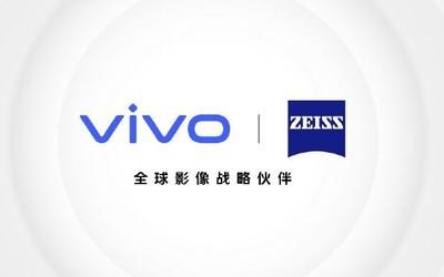 vivo宣布与蔡司开启全球影像战略合作 共创影像新时代!