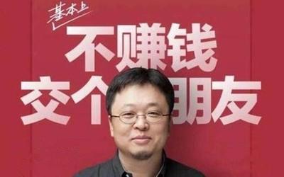 """""""交个朋友""""销售商发长文回应王海打假 罗永浩转发"""