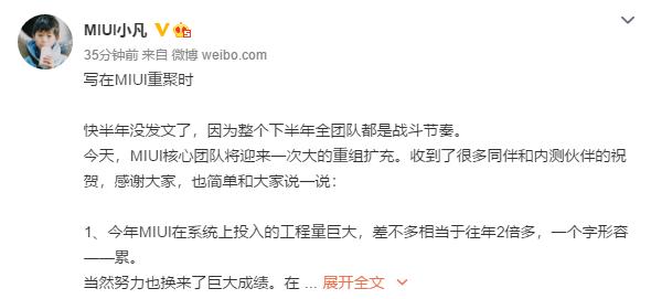 MIUI负责人发文:团队重组扩充 MIUI 12.5即将发布