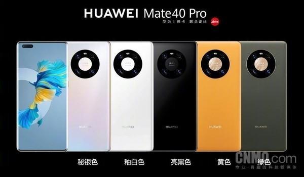 华为Mate40 Pro