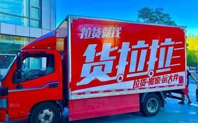 货拉拉宣布完成5.15亿美元E轮融资 由红杉中国领投