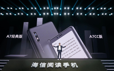 海信阅读手机A7正式发布:5G阅读新时代 1999元起