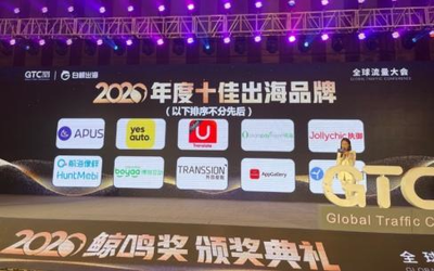 """2020鲸鸣奖隆重揭晓,传音控股荣获""""十佳出海品牌"""""""