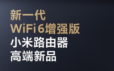 小米路由器WiFi6增强版官宣:骁龙888的最佳搭档!
