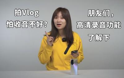 拍Vlog怕收音不好?朋友们,高清录音功能了解下
