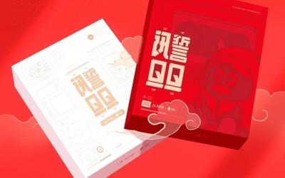 讯誓旦旦 科大讯飞×QQ联名双旦限量版礼盒正式发布