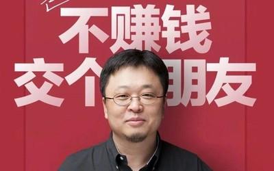 罗永浩回应卖山寨潮鞋:如产品确实有问题将退一赔三