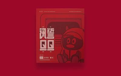 元旦献礼 科大讯飞×QQ正式发布联名双旦限量版礼盒