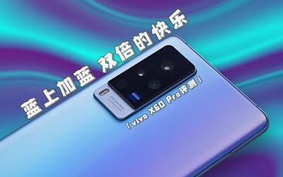 vivo X60 Pro评测:蓝上加蓝 双倍的快乐