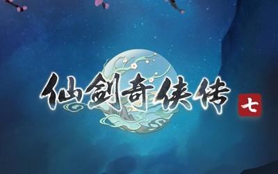 仙劍奇俠傳七預約時間確定!1月6日12點 首批10萬人