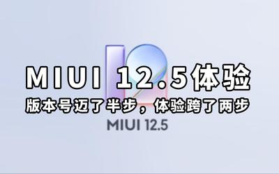 MIUI 12.5体验:版本号迈了半步,体验跨了两步