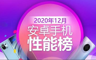安兔兔公布12月安卓手机性能榜:小米、Redmi领衔