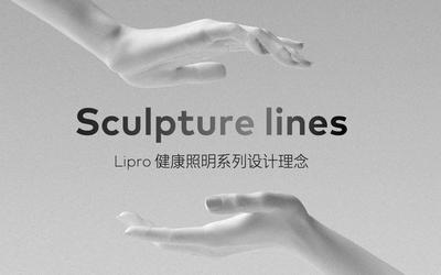 魅族Lipro智能家居品牌发布会开幕 八款新品齐亮相