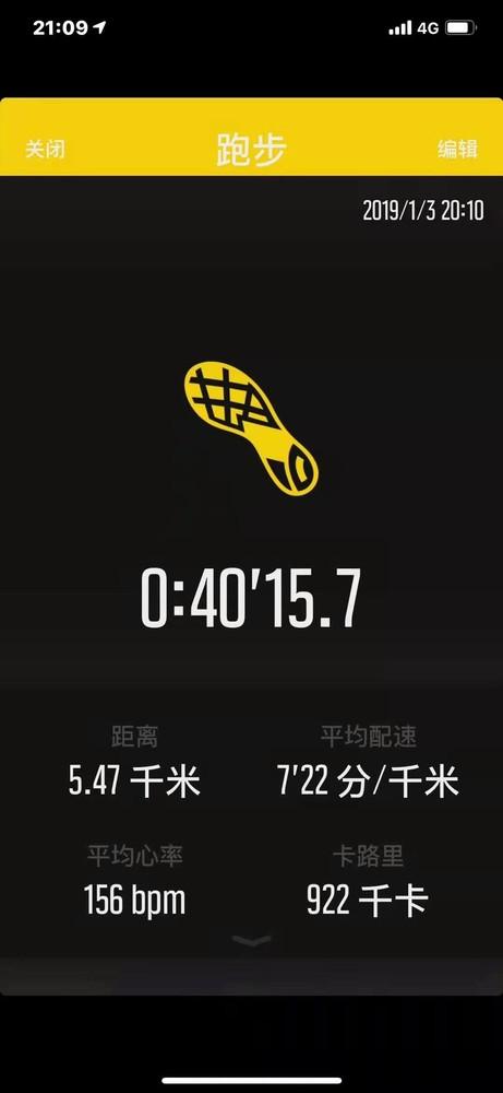 40分钟跑5.47KM,但这已经是当时的极限了