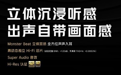 "iQOO 7将配备高动态独立Hi-Fi芯片 打造""旗舰级听感"""