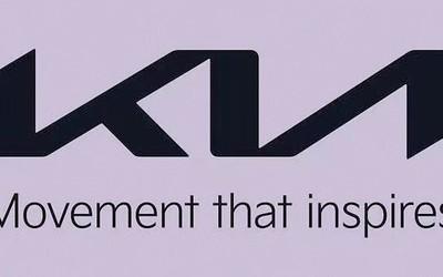 起亚汽车发布全新品牌车标 字母之间的关联性更强