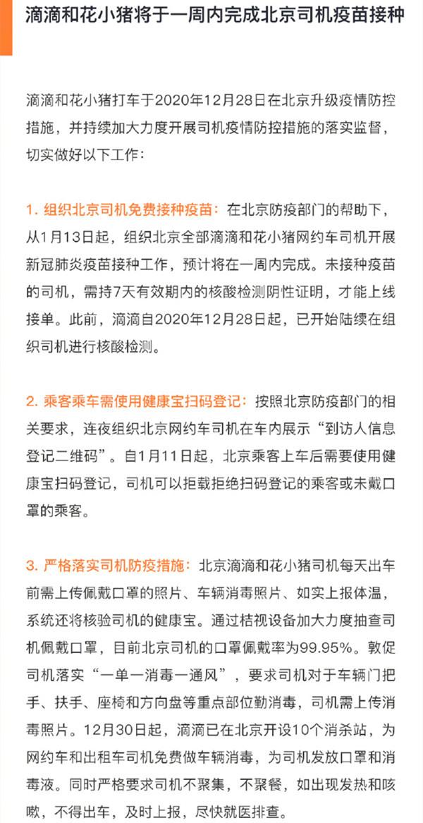 滴滴将于一周内完成北京司机疫苗接种