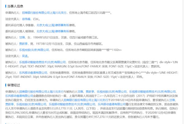 贾跃亭、甘薇夫妇三千万房产被拍卖