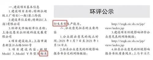 特斯拉上海超级工厂环评公示