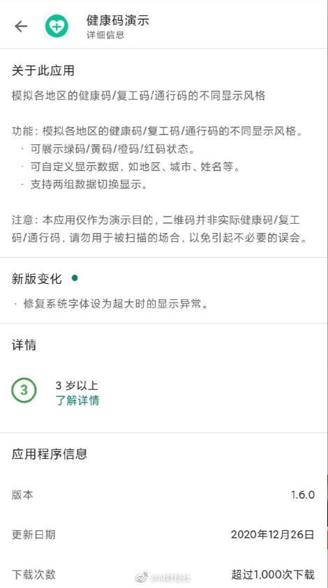 """""""健康码演示""""App(图源微博)"""