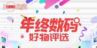 CNMO年终数码好物评选-CNMO