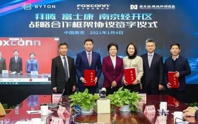 富士康在南京成立新能源公司 与拜腾的签约开始落地