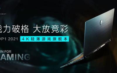 开年旗舰本 雷神P1 2021 4K游戏旗舰新品正式上市