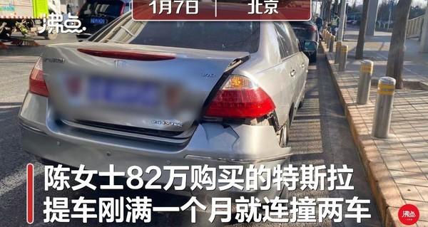 被撞的本田汽车