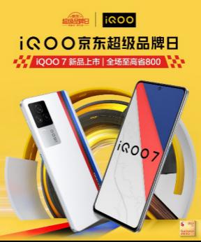 iQOO京东超级品牌日,iQOO 7/vivo X60系列现货抢购