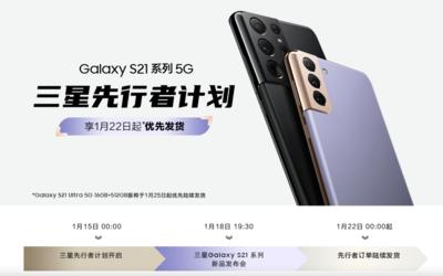 三星S21 5G系列国行先行者价格公布 最低售价5999元