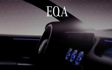 官宣!奔驰EQA入门级纯电动车将于1月20日全球首发