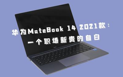 华为MateBook 14 2021款:一个职场新贵的自白