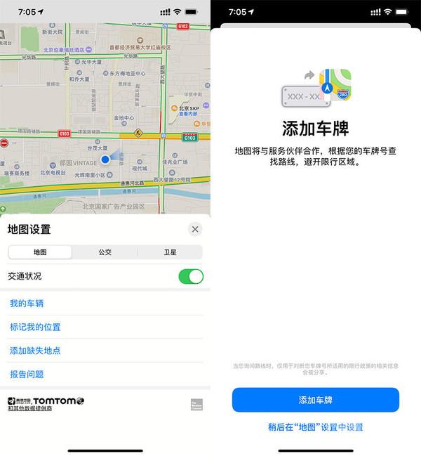 在地图App中添加车牌